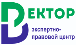 Экспертно правовой центр Вектор Нижний Новгород